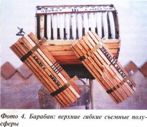 Фото.4