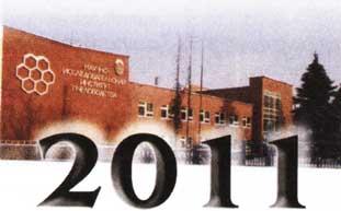 Институт пчеловодства 2011
