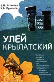 Книга «Улей Крылатский»
