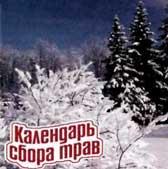 Открываем календарь - начинается январь