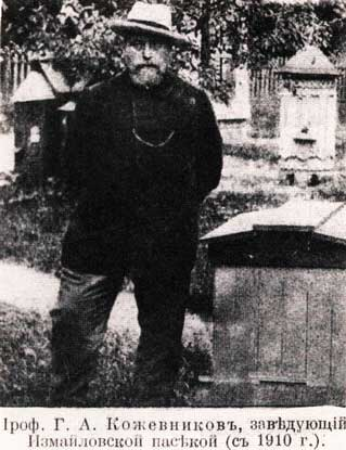 Г.А.Кожевников