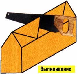пирамидок на рейке