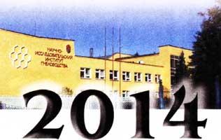 Институт пчеловодства 2014