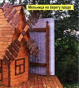 деревянную мельницу