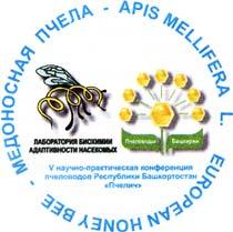 конференция пчеловодов