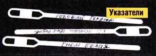 указателем с надписью