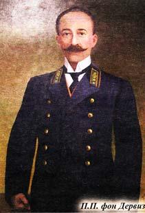 Павел Павлович фон Дервиз