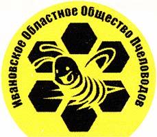 Ивановское общество пчеловодов