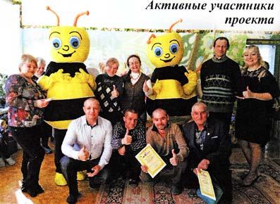 Пчелоакадемия