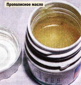 Прополисное масло