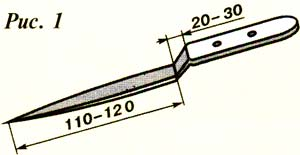 Нож для вырезки