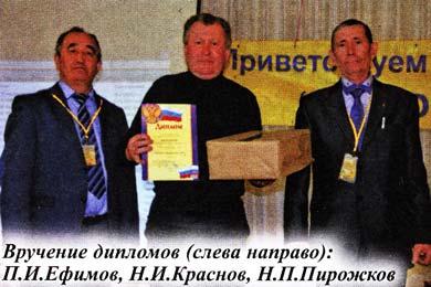 награждением победителей конкурса